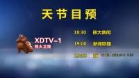 熊大卫视节目预告(2018.10.1-)