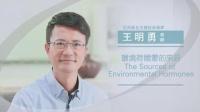 王明勇老师分享性早熟原因环境荷尔蒙的来源