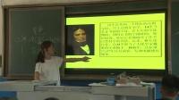 岳麓版高中历史必修三第三单元第15课《近代科学技术革命》课堂教学视频实录
