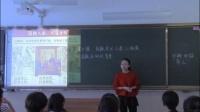 岳麓版高中歷史選修一第二單元第4課《商鞅變法與秦的強盛》課堂教學視頻實錄-關麗娜