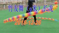 鄄城空竹艺术团竹友舞龙