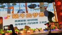 佳木斯福利院幼儿园2019年迎新春联欢会 舞蹈《蜗牛的梦想》 指导老师:戚丹丹 王岳鹏