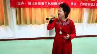 兰化25街社区迎新春联欢会--独唱《成吉思汗的传说》.百薇.2018.12.28
