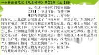 一分钟语音笔记_《观复嘟嘟》第【181】回:内藏乾坤四合院,天棚鱼缸老北京(原名:四合院的故事)
