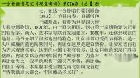 一分钟语音笔记_《观复嘟嘟》第【182】回:博物盘点大都会,中国藏品多又好(原名:中国艺术在西方)