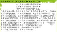一分钟语音笔记_《观复嘟嘟》第【185】回:百件文物世界史,中国九宝数家珍(原名:一百件文物中的世界史-1-2)