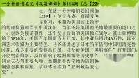 一分钟语音笔记_《观复嘟嘟》第【220】回:亚洲藏品波士顿,兰学黑船日本变(原名:美国东北有文化)