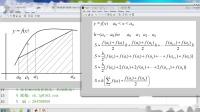 陈博士编程序 MATLAB 第28期梯形法求定积分