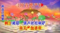 【佛咒教诵】《楞严咒》普通话读诵版  声音已修复