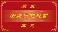 苏北君子兰广场舞系列--359--我和我的祖国