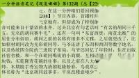 一分钟语音笔记_《观复嘟嘟》第【238】回:北京胡同故事多,平房改楼意境少(原名:胡同趣闻)