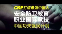 ATT连锁CKF打造最强中国人