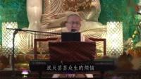台湾佛教明海法师《慈悲传法音 佛法满人间》佛教音乐会03-_标清