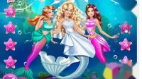 【可乐瓶】芭比美人鱼结婚做了大波浪啊大波浪的头发,化妆游戏