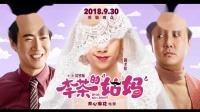 李茶的姑妈2018插曲:我悄悄地蒙上你的眼睛  陈艾湄 高明骏