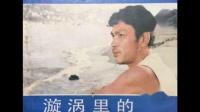 漩涡里的歌1981插曲:人家的船儿桨成双  李双江