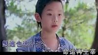 电视剧《古剑奇谭》主题曲  张杰 剑心mtv