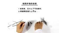 反曲弓硅胶护指的安装