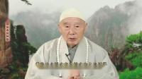 2019.1.5稳固孝敬根基 复兴传统教育 净空老法师开示