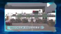 2019年 春节假期小客车高速路将免费通行