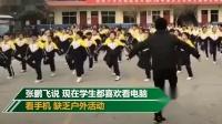 校长带全校学生大跳鬼步舞:没人会我就自己教