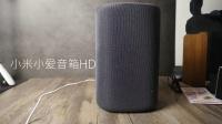 小米小爱音箱HD语音互动效果测试