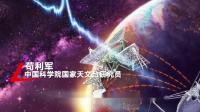 自然现象:侦收到15亿光年神秘太空信号!