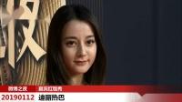 微博之夜红毯秀:热巴甜美迷人,林志玲美艳绝伦