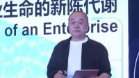 企业生命的新陈代谢 I 赵晓钧 @TEDxCEIBS 2018