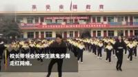 校长带领学生跳鬼步舞,火了!面对采访竟如此回答