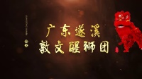 广东遂溪敦文醒狮团