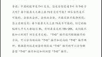 老陈讲股势 股票高级课程 怎么判断股票庄股形态 (9)
