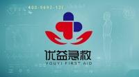 广东优益非急救转运有限公司