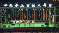 平乐县民族中国庆祝建校60周年文艺晚会……手机视频——小米8