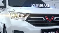 新五菱宏光S CG广告