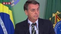 """巴西放宽枪支管控让""""好人""""持枪 市民:警察不靠谱只能靠自己"""