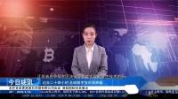 【黑石传媒】黑石·今日块讯(2019.1.16)