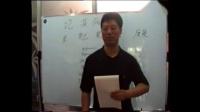 刘文元四柱八字视频教程18集