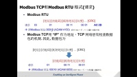ADAM模块_4_Modbus协议_研华ASCII协议