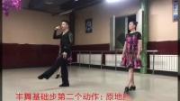 2.丰舞课堂群基础步:原地换重心
