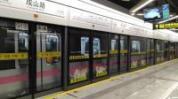 上海地铁13号线1340号车成山路站上行出站(张江路站方向)