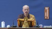 瑜伽菩萨戒本(17) 本因法师 主讲 Yoga bodhisattava Precepts(17) BEN YIN Master Speaker