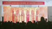 山西省现代经贸学校2019元旦联欢