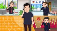 防电信诈骗30秒动画 - 复件(1)