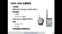 WISE4000_第1部分_产品介绍