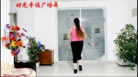 时光幸福广场舞活力动感时尚健身舞 正背面【我要你Body】2019  5