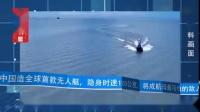 中国造全球首款无人艇,隐身时速度快得吓人,航母遇到都得怕