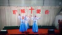 金朝航基督教舞蹈耶和华是爱