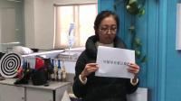 云南俊星优秀员工小电影