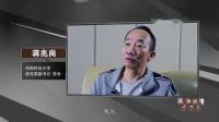 """4激浊扬清在云南 第四集 """"三驾马车""""的不归路"""